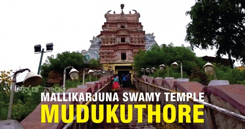 mudukuthore-mallikarjuna-temple4.jpg